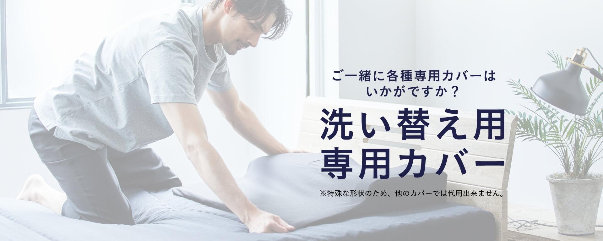 洗い替え用 専用カバー