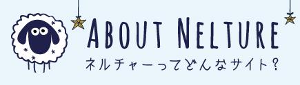 ネルチャーってどんなサイト?