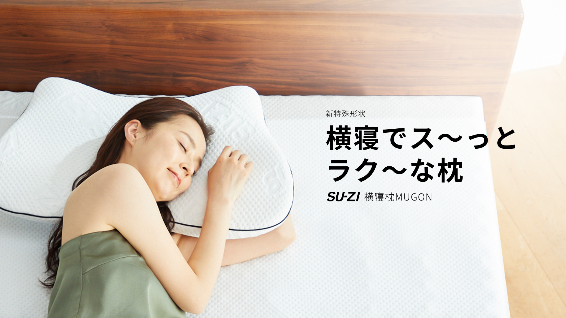 呼吸がす〜っとラク〜な枕 横寝枕MUGON