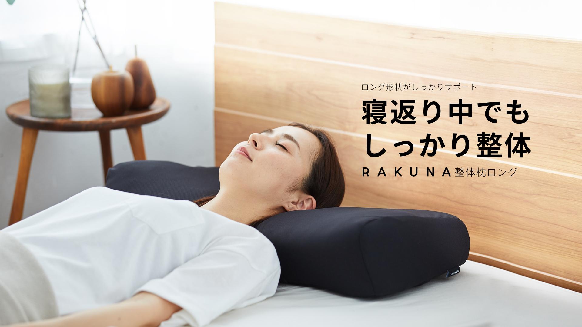 寝返り中も整体気分 整体枕ロング