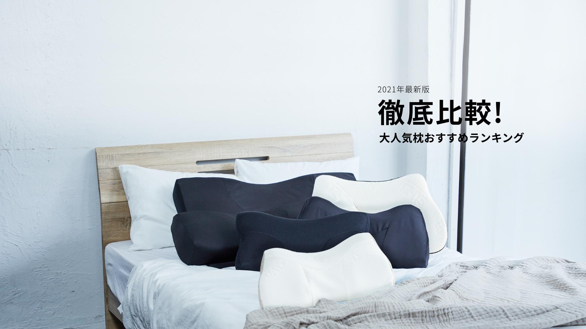 自慢の枕を徹底比較
