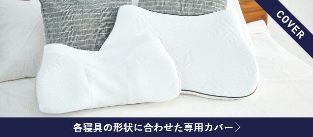 各寝具の形状に合わせた専用カバー
