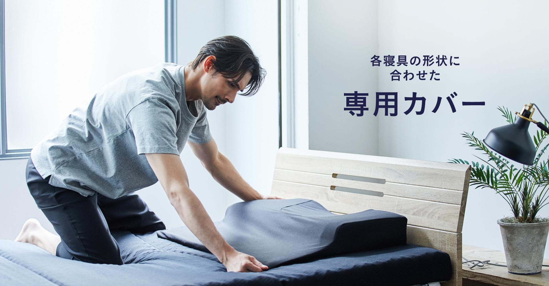 各寝具の形状に合わせた 専用カバー