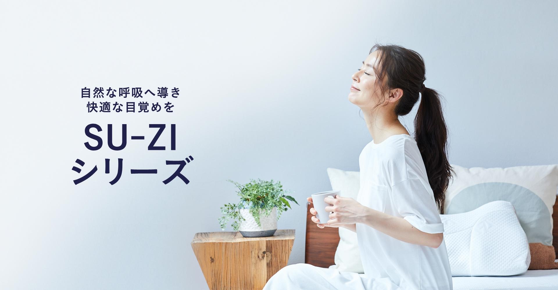 自然な呼吸へ導き快適な目覚めを SU-ZIシリーズ